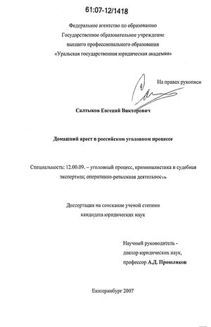 арест в российском уголовном процессе Домашний арест в российском уголовном процессе