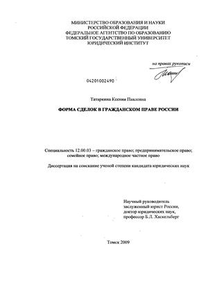 сделок в гражданском праве России Форма сделок в гражданском праве России