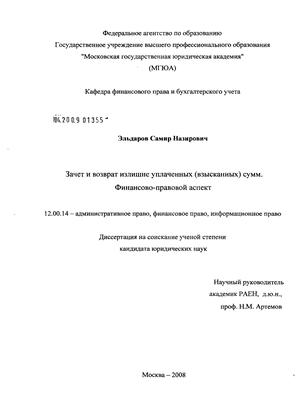[Есть ответ] Возврат налога — Justiva.ru