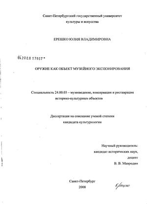 как объект музейного экспонирования Оружие как объект музейного экспонирования Ерешко Юлия Владимировна