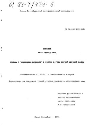Борьба с немецким засильем в России в годы Первой мировой войны Диссертация 480 руб доставка 10 минут круглосуточно без выходных и праздников