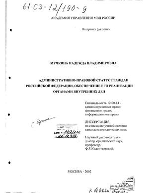 Мучкина Надежда Владимировна.  Административно-правовой статус граждан Российской Федерации, обеспечение.
