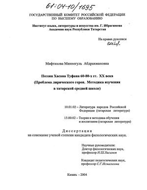 Хасан туфан реферат на татарском языке 9160