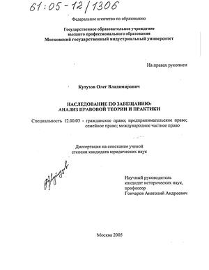 Наследование по завещанию : 12.00.03 Кутузов, Олег.