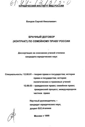 брачный договор в зарубежном семейном праве Портал правовой   брачный договор в зарубежном семейном праве фото 9