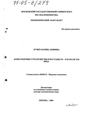 стратегии ТНК в е годы xx в начале xxi века Конкурентные стратегии ТНК в 90 е годы xx в начале xxi века