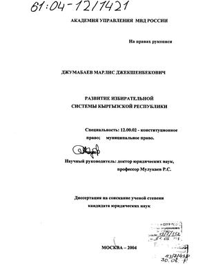 избирательной системы Кыргызской Республики Развитие избирательной системы Кыргызской Республики