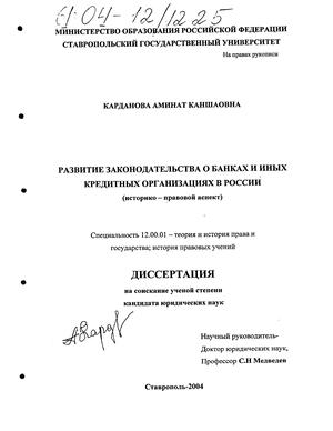 В россии историко правовой аспект