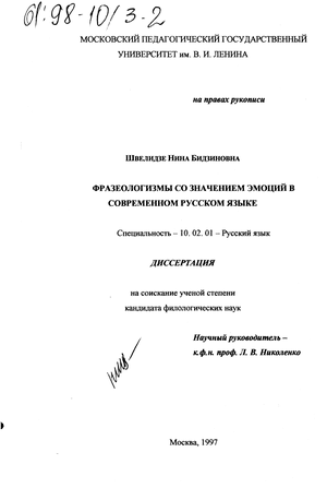 со значением эмоций в современном русском языке Фразеологизмы со значением эмоций в современном русском языке Швелидзе Нина Бидзиновна