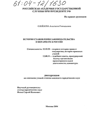 становления законодательства о нотариате в России История становления законодательства о нотариате в России