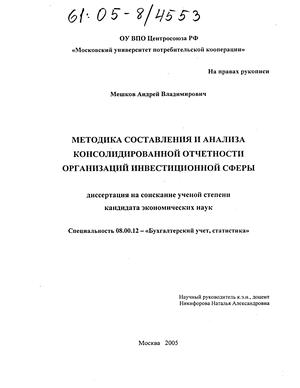 составления и анализа консолидированной отчетности организаций  Методика составления и анализа консолидированной отчетности организаций инвестиционной сферы
