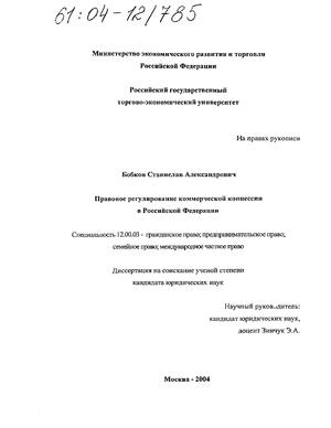 регулирование коммерческой концессии в Российской Федерации Правовое регулирование коммерческой концессии в Российской Федерации