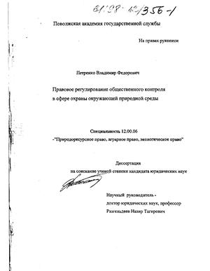 Административно-правовой статус иностранных граждан и лиц без гражданства : диссертация ... кандидата юридических...