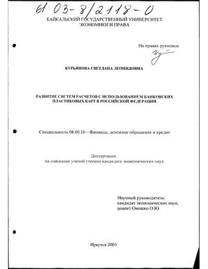 Развитие систем расчетов с использованием банковских пластиковых карт в Российской Федерации.