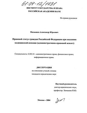 Правовой статус граждан Российской Федерации при оказании медицинской помощи (Административно-правовой аспект)...