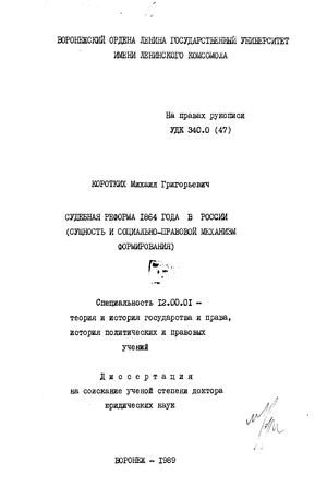 Судебная реформа 1864 года в России (сущность и социально-правовой механизм формирования) .