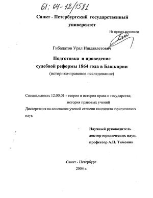 судебная реформа 1991 года