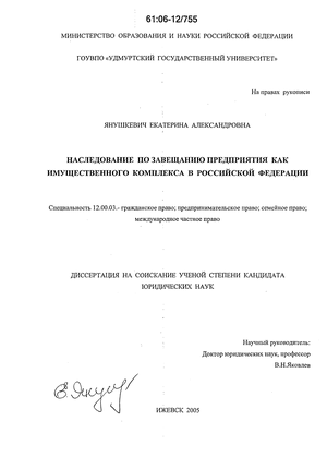 Янушкевич, Екатерина Александровна Наследование по завещанию предприятия как имущественного...