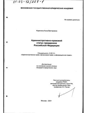 Административно-правовой статус гражданина Российской Федерации : Дис.