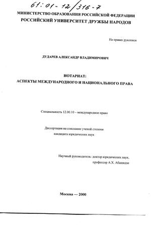 Аспекты международного и национального права  Нотариат Аспекты международного и национального права