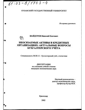 Понятие имущественного комплекса в законодательстве и