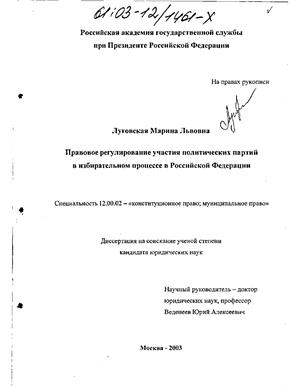 Правовое регулирование участия политических партий в избирательном процессе в Российской Федерации.