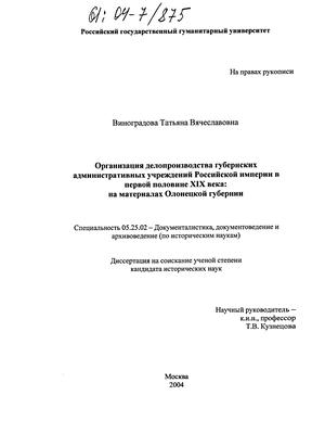 Организация делопроизводства губернских административных учреждений Российской...  10 минут. круглосуточно, без...