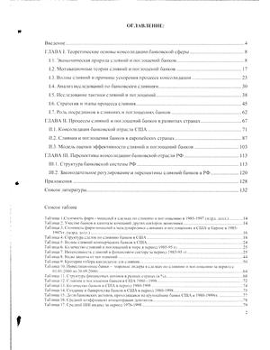 и поглощения в банковской сфере международный опыт и российская  Слияния и поглощения в банковской сфере международный опыт и российская практика