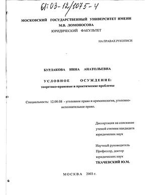 осуждение Теоретико правовые и практические проблемы  Условное осуждение Теоретико правовые и практические проблемы