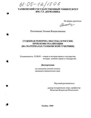 Судебная реформа 1864 года в России: проблемы реализации : 12.00.01 Плотникова, Татьяна.