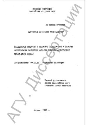 Гражданское общество и правовое государство.  Плотников Александр Александрович.