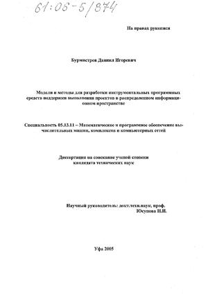 Гражданско-правовое регулирование договорных отношений субъектов предпринимательской деятельности агропромышленного...