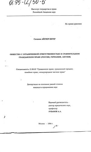 с ограниченной ответственностью в сравнительном гражданском праве  Общество с ограниченной ответственностью в сравнительном гражданском праве Россия Германия Англия