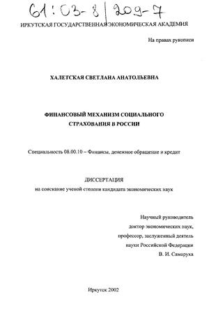 механизм социального страхования в России Финансовый механизм социального страхования в России