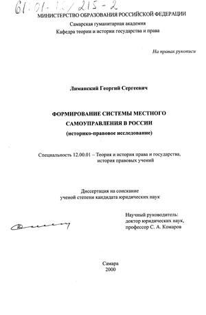 Формирование системы местного самоуправления в России (Историко-правовое исследование) : Дис. ... канд. юрид.