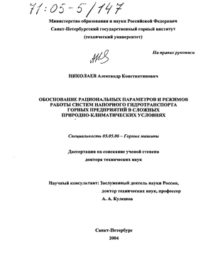 Методика расчета напорного гидротранспорта