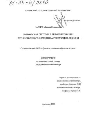 система в реформировании хозяйственного комплекса Республики Абхазия Банковская система в реформировании хозяйственного комплекса Республики Абхазия