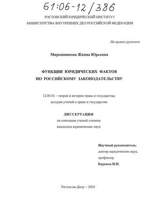 юридических фактов по российскому законодательству Функции юридических фактов по российскому законодательству
