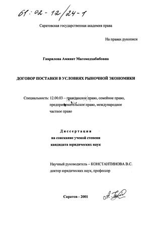 поставки в условиях рыночной экономики Договор поставки в условиях рыночной экономики