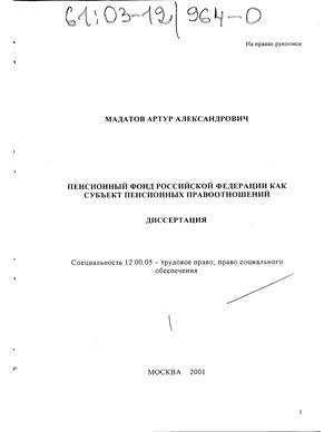 фонд Российской Федерации как субъект пенсионных правоотношений Пенсионный фонд Российской Федерации как субъект пенсионных правоотношений