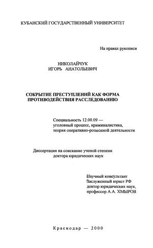 Инсектициды доклад доктора наук