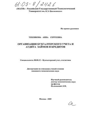 Учет кредитов и займов диссертация 814