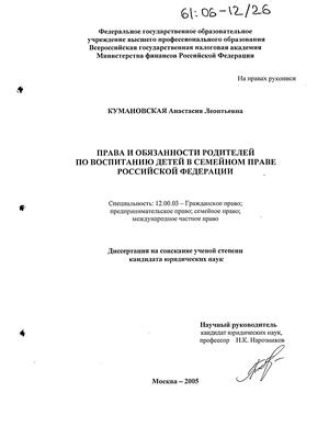 и обязанности родителей по воспитанию детей в семейном праве  Права и обязанности родителей по воспитанию детей в семейном праве Российской Федерации Кумановская Анастасия Леонтьевна