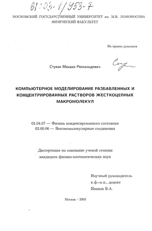Величко михаил викторович диссертация 2933