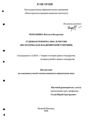 Судебная реформа 1864 г в россии