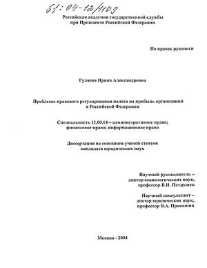 Проблемы правового регулирования налога на прибыль организаций в Российской Федерации : Дис. круглосуточно...