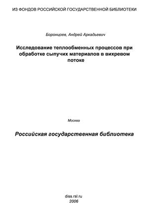 Исследование теплообменных процессов при обработке сыпучих материалов в вихревом потоке.  Боронцоев Андрей Аркадьевич.