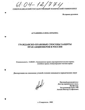 Гражданско-правовые способы защиты прав акционеров в России.