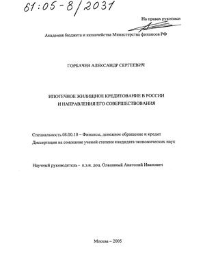 жилищное кредитование в России и направления его совершенствования Ипотечное жилищное кредитование в России и направления его совершенствования