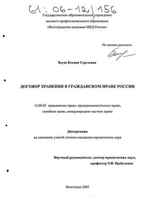 Диссертация Договор Хранения